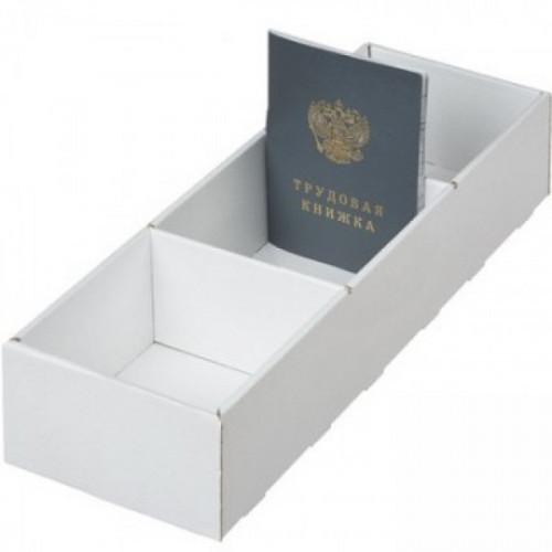 Картотека для трудовых книжек 340*100*65 мм картон