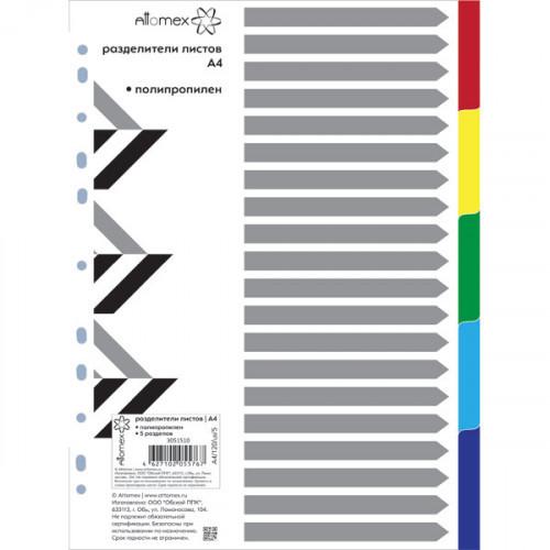 Разделитель листов по цветам, 5 листов, пластик, цветные, А4, без надписей, Attomex