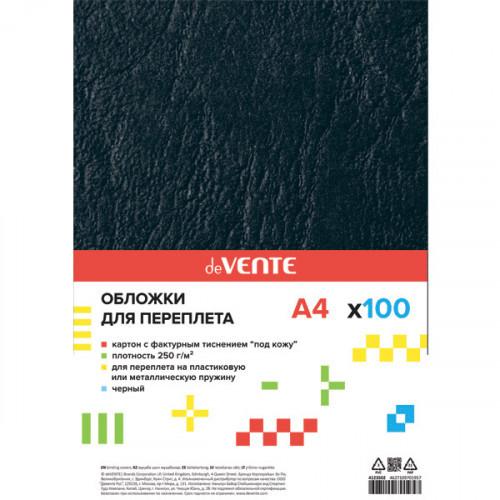 """Обложка для переплета A4, картон с тиснением """"кожа"""" черный, плотность 250 (230) г/м2, 100 л, deVENTE. Delta"""