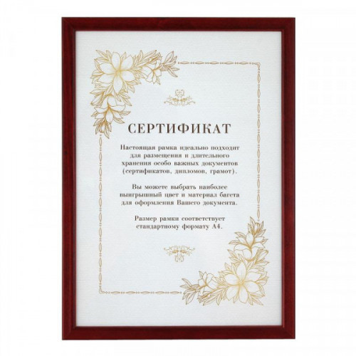 Рамка для сертификатов деревянная А4 21x29.7 см вишня