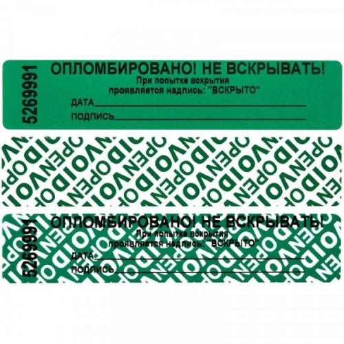 Пломбы наклейки 100х20 мм цвет зеленый 1000 штук в упаковке