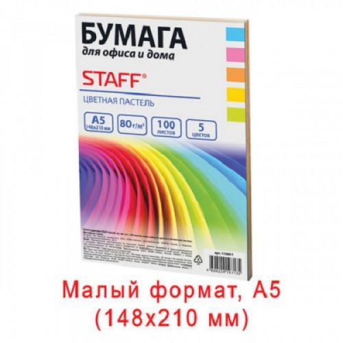Бумага цветная STAFF color, А5, 80 г/м2, 100 л., микс (5 цв. х 20 л.), пастель, для офиса и дома, 110891