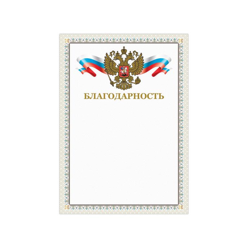 """Грамота """"Благодарность"""", А4, мелованный картон, конгрев, тиснение фольгой, бежевая рамка, BRAUBERG, 128346"""