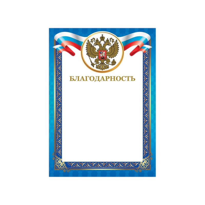 """Грамота """"Благодарность"""", А4, мелованный картон, конгрев, тиснение фольгой, синяя рамка, BRAUBERG, 128345"""