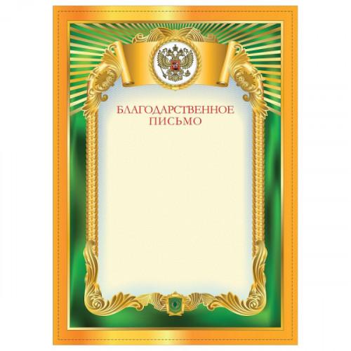 """Грамота """"Благодарственное письмо"""", плотная мелованная бумага 200 г/м2, для лазерных принтеров, зеленая, STAFF, 128898"""