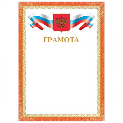 Грамота А4, мелованный картон, бронза, красная рамка, BRAUBERG, 128355