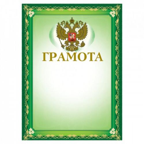 Грамота А4, мелованный картон, конгрев, тиснение фольгой, зеленая, BRAUBERG, 123061