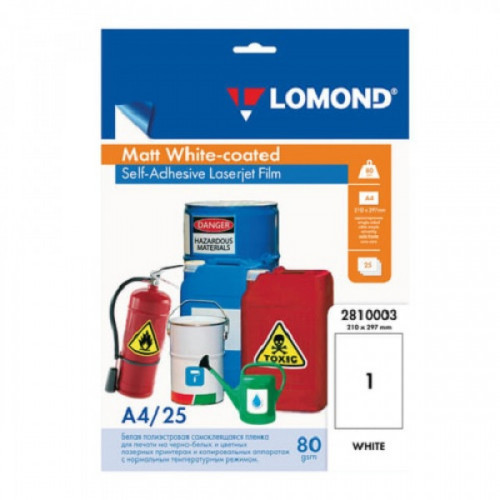 Пленка LOMOND А4 для черно-белых и цветных лазерных принтеров, самоклеящаяся, белая, 80 мкм 25 штук