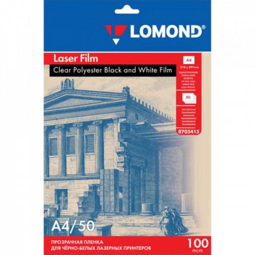 Пленка LOMOND для черно-белых лазерных принтеров 50 шт., А4, 100 мкм