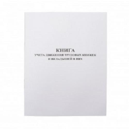 """Книга """"Учета движения трудовых книжек и вкладышей к ним"""", 48 л., А4, 210х290 мм, мелованный картон, блок офсет, 130054"""