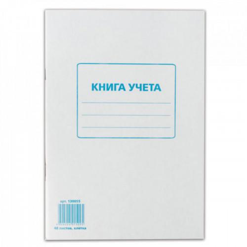 Книга учета 48 листов А4 202х258 мм STAFF клетка картон блок офсет 130055