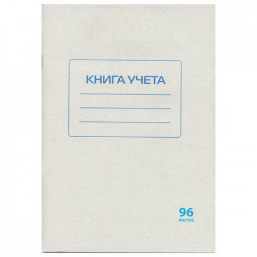 Книга учета 96 листов А4 202х258 мм STAFF клетка обложка картонная блок офсетный 130187