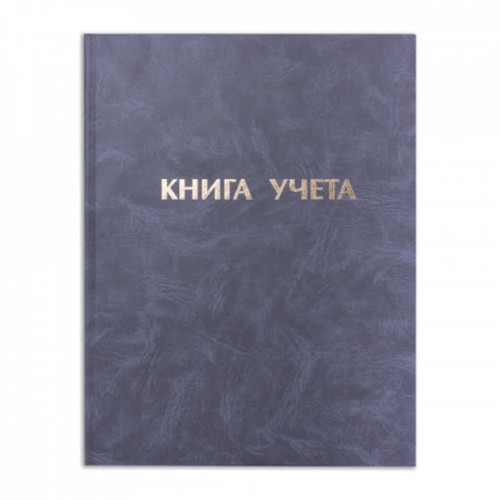 Книга учета 96 листов А4 210х265 мм STAFF линия бумвинил блок офсет 130043