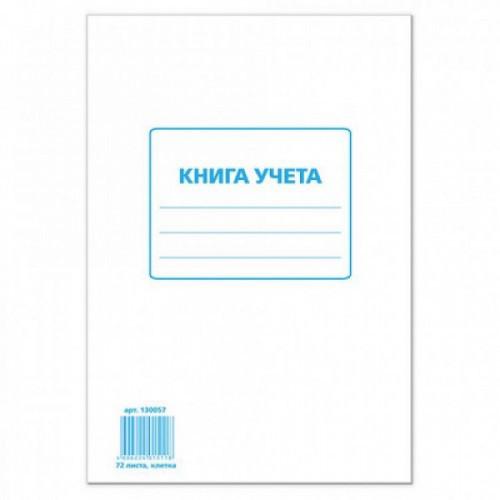 Книга учета 72 л., А4, 202х258 мм, STAFF, клетка, картон, блок офсет, 130057