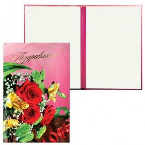 """Папка адресная ламинированная, """"Поздравляем"""" (букет на розовом), формат А4, А4060/П"""