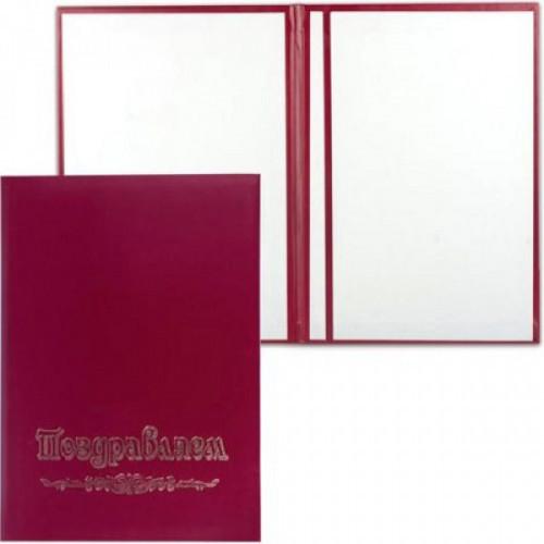 """Папка адресная бумвинил """"Поздравляем"""", формат А4, в индивидуальной упаковке, АП4-01-010"""