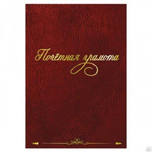 """Папка адресная бумвинил бордовый, """"Почетная грамота"""", формат А4, STAFF, 129629"""