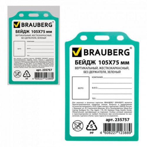 Бейдж BRAUBERG 105х75 мм вертикальный жесткокаркасный без держателя зеленый 235757