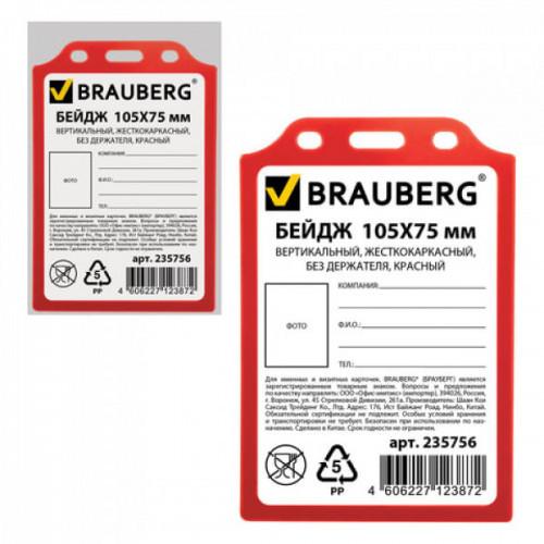 Бейдж BRAUBERG 105х75 мм вертикальный жесткокаркасный без держателя красный 235756