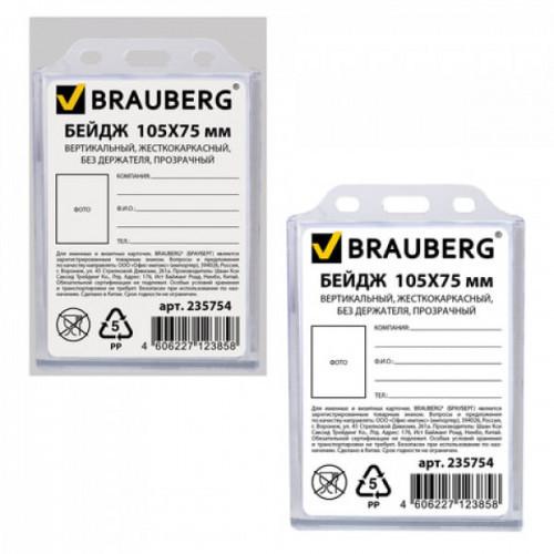 Бейдж BRAUBERG 105х75 мм вертикальный жесткокаркасный без держателя прозрачный 235754