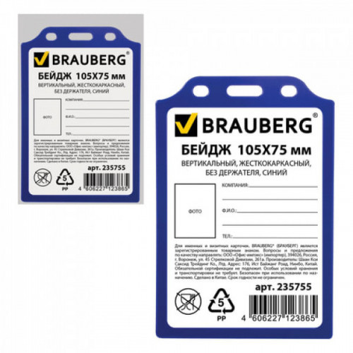 Бейдж BRAUBERG 105х75 мм вертикальный жесткокаркасный без держателя синий 235755
