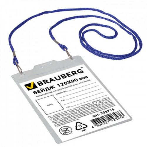 Бейдж BRAUBERG 120х90 мм вертикальный на синем шнурке 45 см 2 карабина 235716