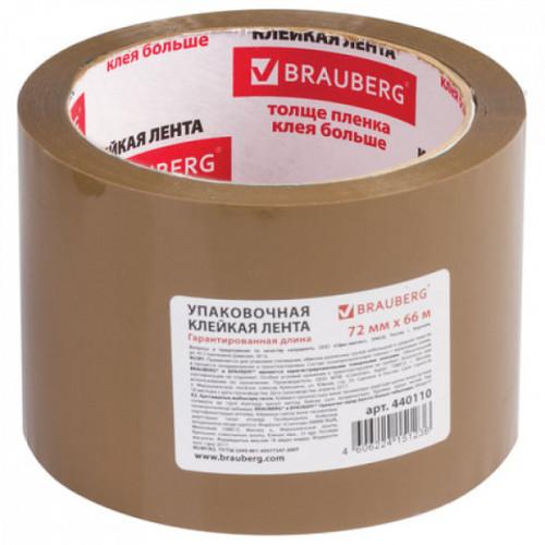 Клейкая лента 72 мм х 66 м упаковочная BRAUBERG коричневая 45 мкм 440110