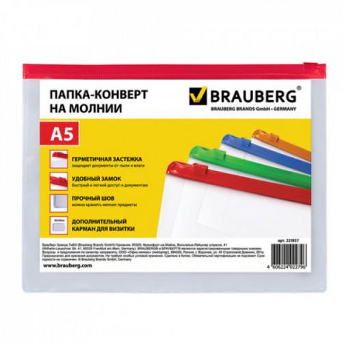 "Папка-конверт на молнии BRAUBERG ""Smart"", А5, 240х175 мм, карман для визитки, 150 мкм"