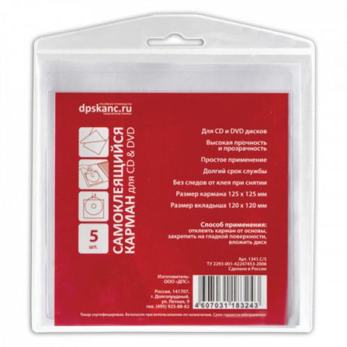 Карманы самоклеящиеся комплект 5 штук для CD- и DVD-диска 125х125 мм для папок ДПС 1341.C/5