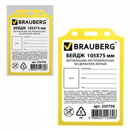 Бейдж BRAUBERG 105х75 мм вертикальный жесткокаркасный без держателя желтый 235758