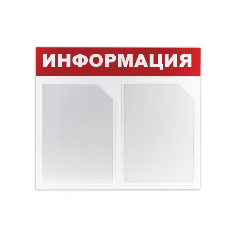 "Стенд ""Информация"" эконом, 50х43 см, 2 плоских кармана А4, BRAUBERG, 291009"