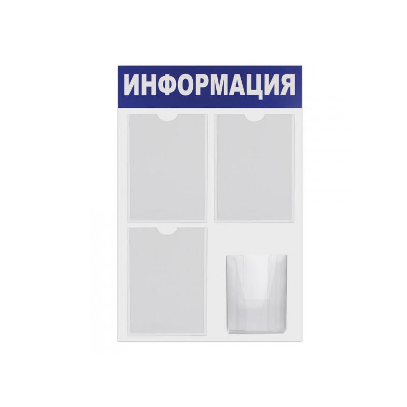 "Стенд ""Информация"" эконом, 52х78 см, 3 плоских кармана А4 + объемный карман А5, BRAUBERG, 291011"