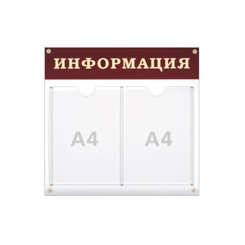 """Стенд """"Информация"""", 48х44 см, 2 плоских кармана А4, 290461"""