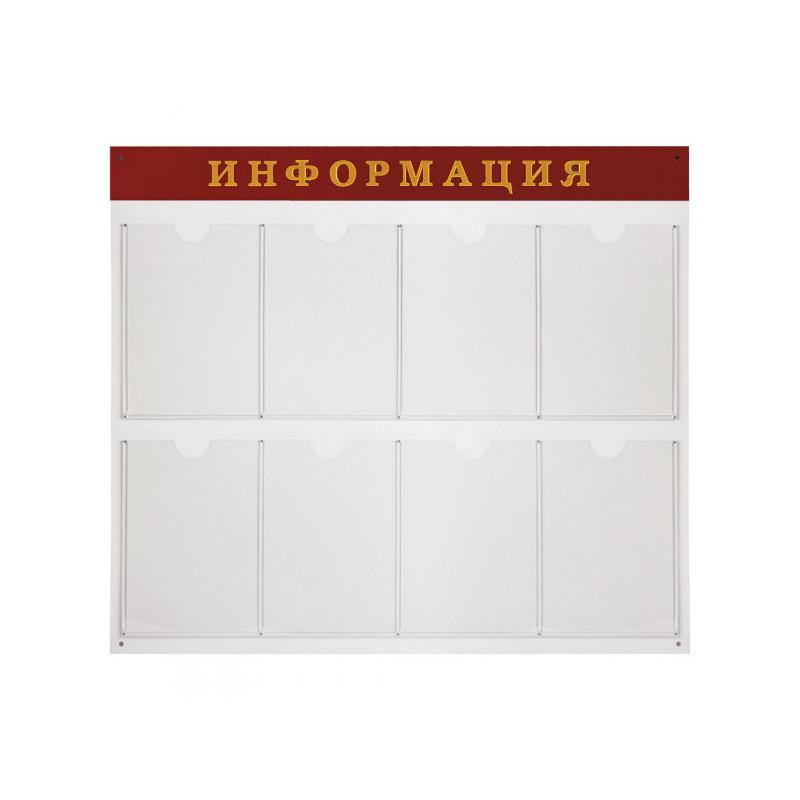 "Стенд ""Информация"", 92х80 см, 8 плоских карманов А4"