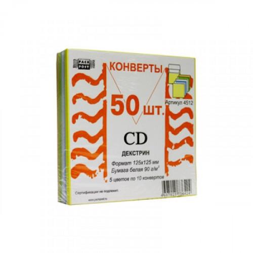 Конверт цветные CD декстрин 5 цветов 50 штук/упаковка по 10 конвертов каждого цвета