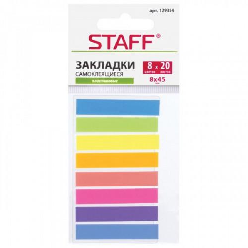 Закладки клейкие STAFF, 45х8 мм, 8 цветов х 20 листов, в пластиковой книжке, 129354