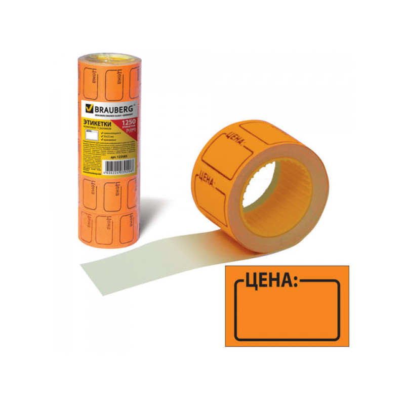 "Этикет-лента ""Цена"", 35х25 мм, оранжевая, комплект 5 рулонов по 250 шт., BRAUBERG"