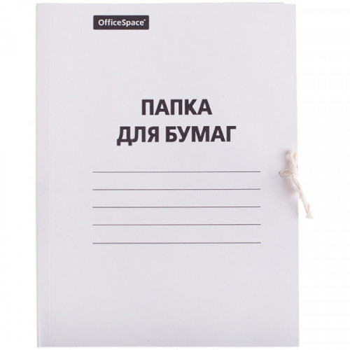 Папка с завязками OfficeSpace, картон немелованный, 320г/м2, белый, до 200л.