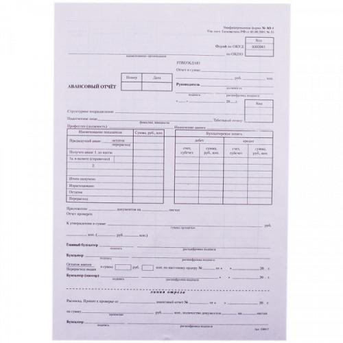 """Бланк """"Авансовый отчет"""" OfficeSpace, А4 (форма АО-1) оборотный, газетка, 100 экземпляров"""