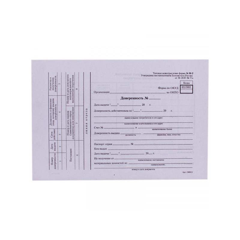 """Бланк """"Доверенность"""" OfficeSpace, А5 (форма М-2) оборотный, газетка, 100 экземпляров в пленке т/у"""
