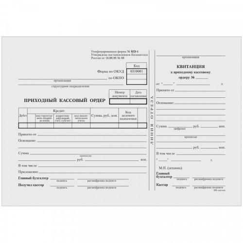 """Бланк """"Приходный кассовый ордер"""" OfficeSpace, А5 (форма КО-1), газетка, 100 экземпляров, в пленке"""