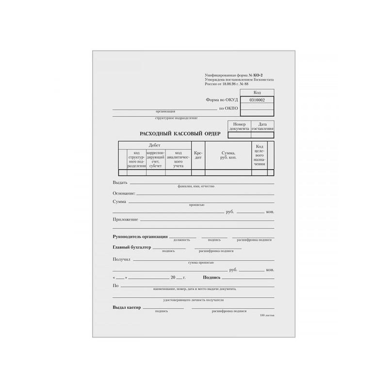 """Бланк """"Расходный кассовый ордер"""" OfficeSpace, А5 (форма КО-2), газетка, 100 экземпляров"""