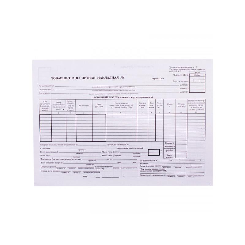 "Бланк ""Товарно-транспортная накладная"" OfficeSpace, А4 (форма 1-Т) оборотный, газетка, 100 экземпляров"