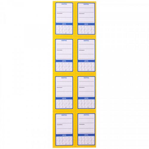 """Ценник OfficeSpace """"Овал 8"""", упаковка 30л."""