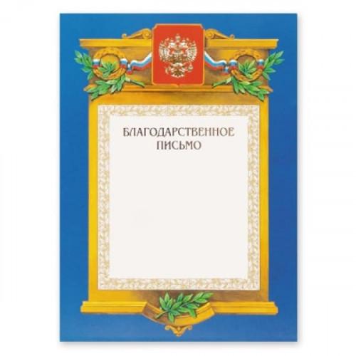 Благодарственное письмо А4 синяя рамка герб триколор 230 г/м2