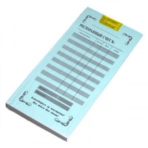 Ресторанный счет 2-слойный 5 книжек по 50 экземпляров
