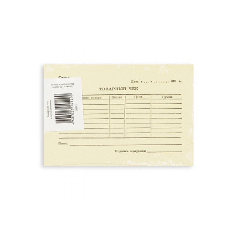 Товарный чек книжка на 100 листов газетная бумага 120 книжек в упаковке