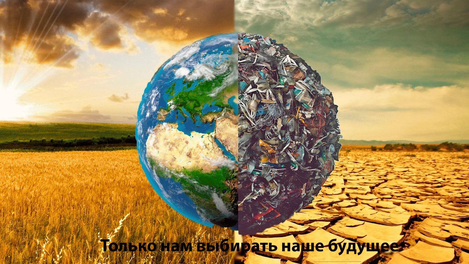 картинки на тему экология планеты микоян считал