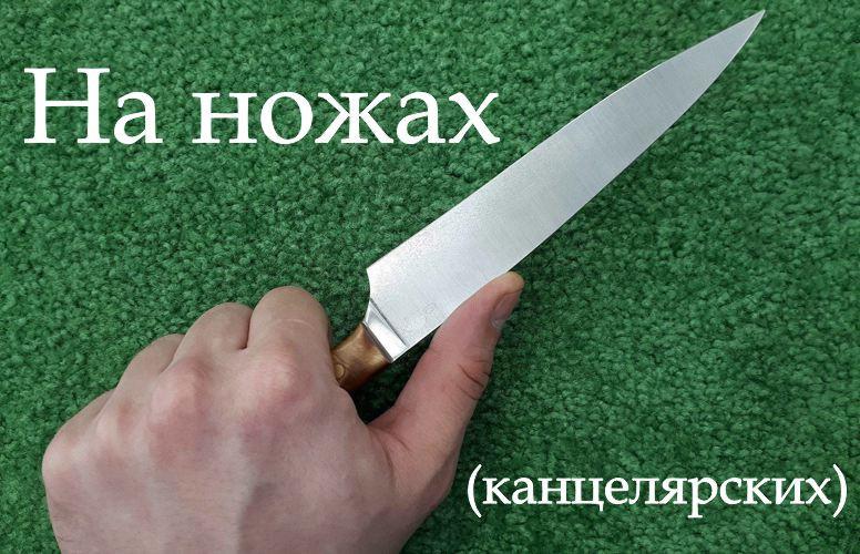 Обзор канцелярских ножей