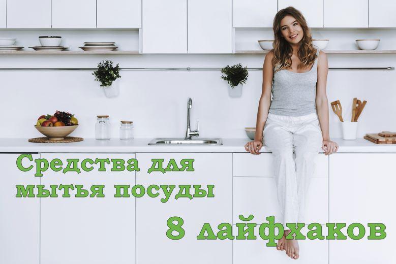 Средства для посуды. 8 лайфхаков